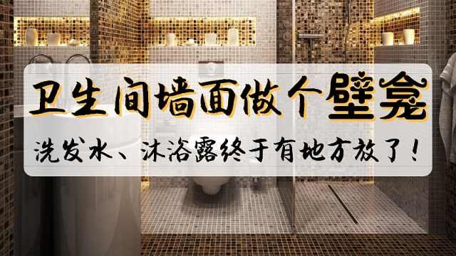 卫生间墙面神级收纳——壁龛