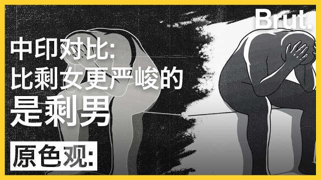 中国剩男太多:这才是双十一的起源