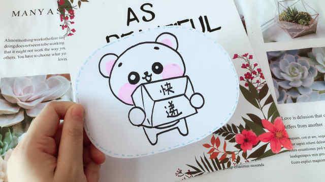 可爱小熊来派送包裹啦