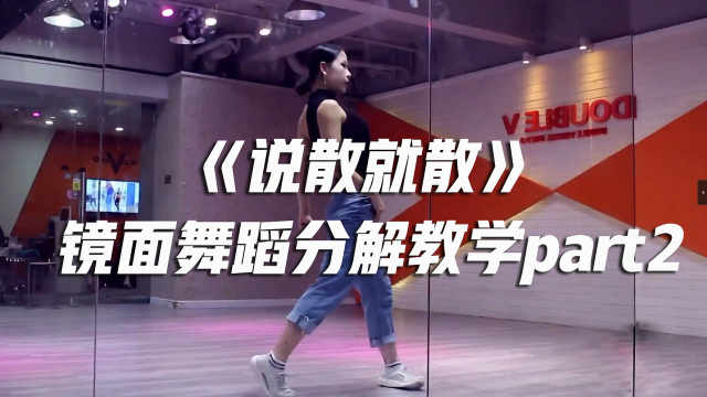 编舞《说散就散》舞蹈分解教学2