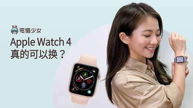 Apple Watch 4 详细体验