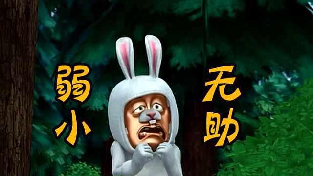 熊出没的百变大咖:光头强扮成兔子