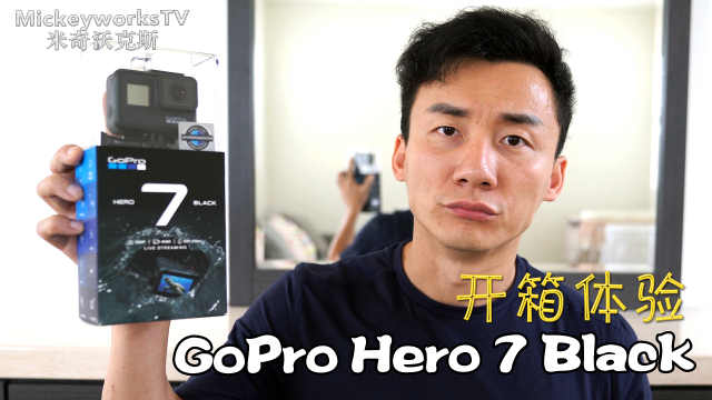 GoPro Hero 7 Black 上手体验