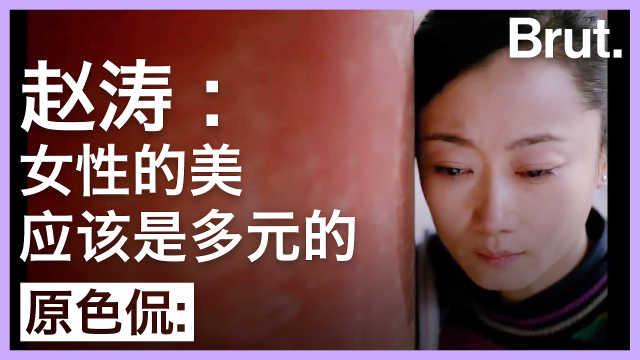 赵涛:女性的美,应该是多元的