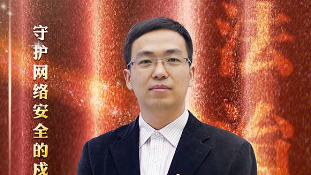 郭国庆:守护网络安全的戍疆卫士