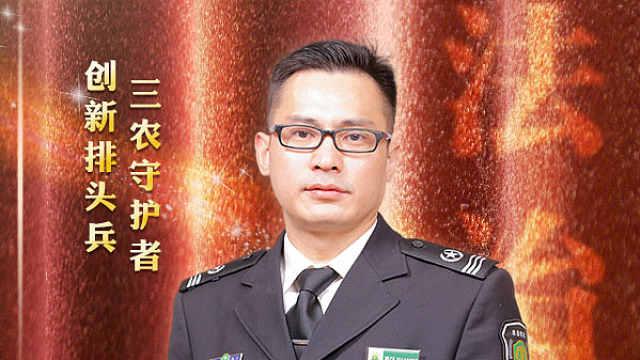 黄世松:创新排头兵,三农守护者