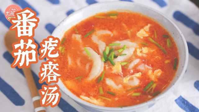 百喝不厌的番茄疙瘩汤