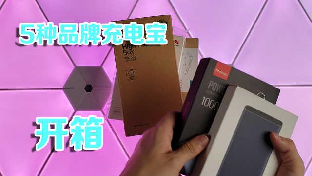 5大品牌充电宝开箱,小米做工不错