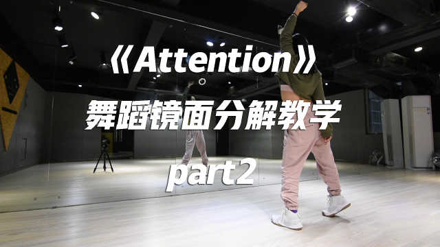 音音《Attention》舞蹈分解教学p2