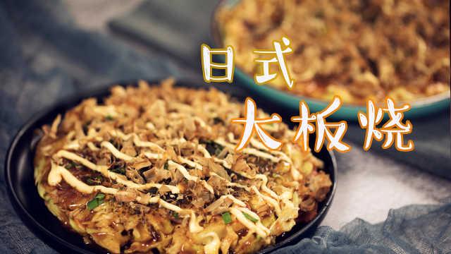 吃一次就上瘾的日式大阪烧