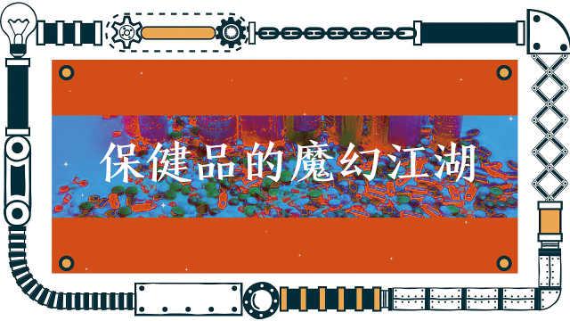 中国保健品的百年魔幻江湖