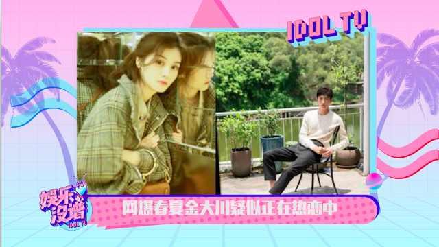网传春夏和金大川正在热恋中