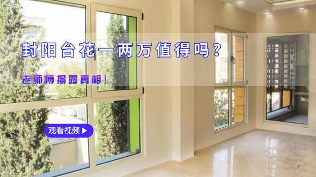 新房装修,花一两万封个阳台值得吗