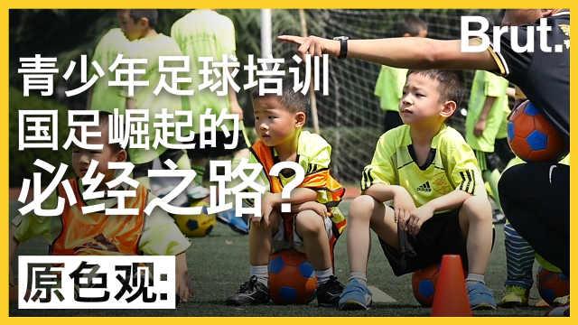 青少年足球培训:国足崛起必经之路?