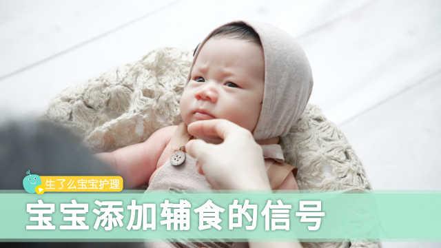 给宝宝添加辅食的信号