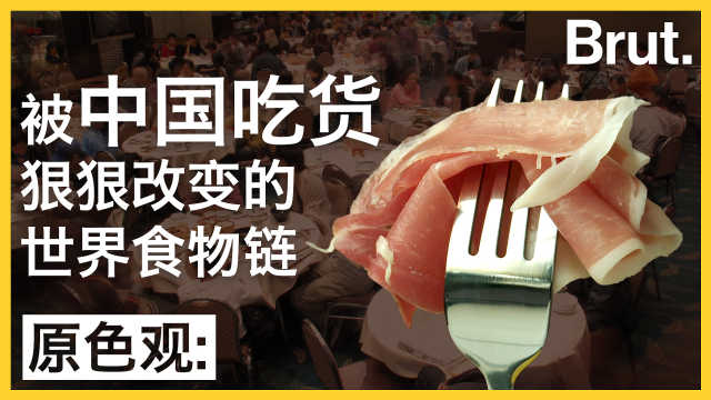 中国吃货如何改变了世界食物链?
