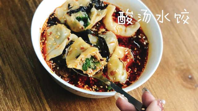 过年怎么能不吃酸汤饺子