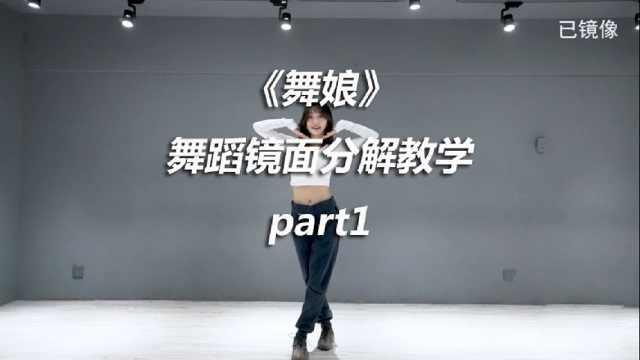 Sia编舞《舞娘》镜面分解教学part1