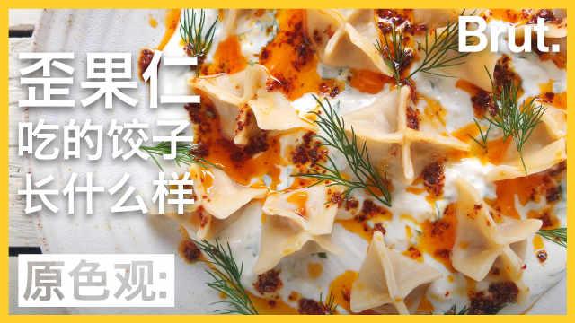 歪果仁吃的饺子长什么样?