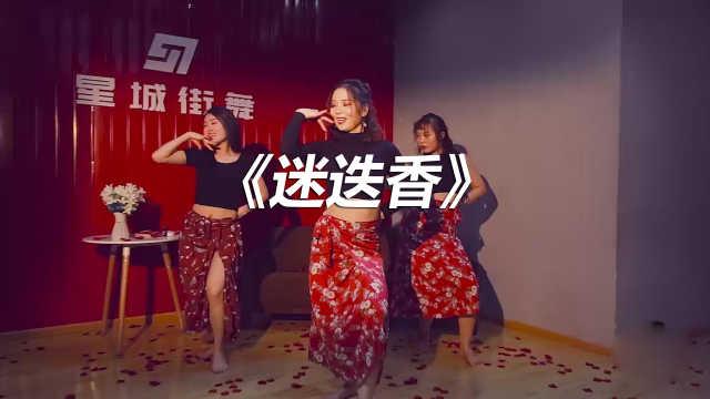 小爽改编舞《迷迭香》慵懒而性感