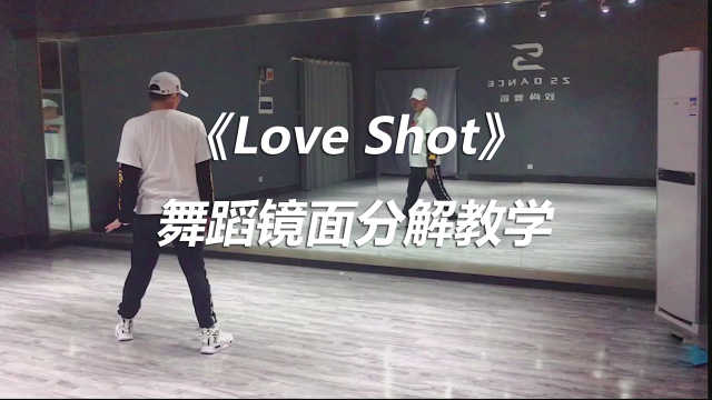 EXO《Love Shot》舞蹈分解教学