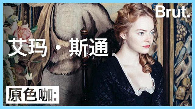 她是收入最高的女演员,她是石头姐