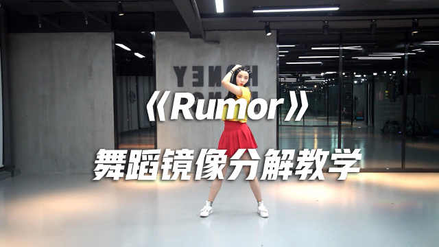 《Rumor》舞蹈镜像分解教学