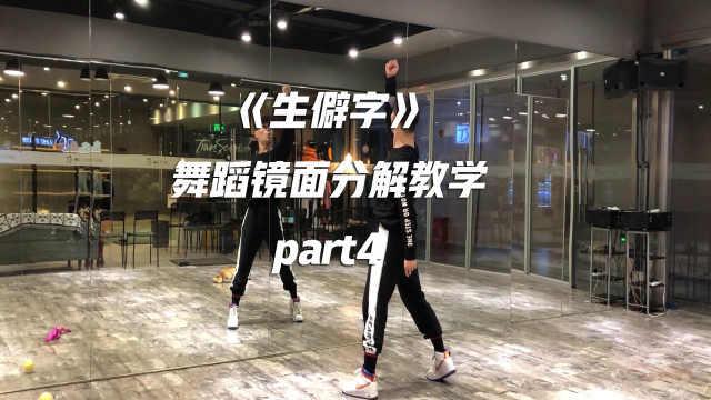 《生僻字》舞蹈镜面分解教学part4