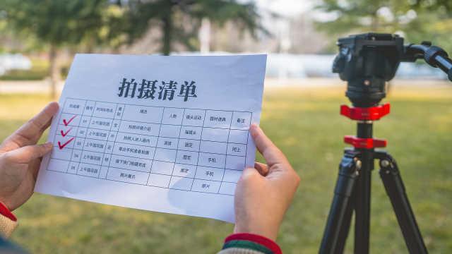用拍摄清单提高拍视频的效率