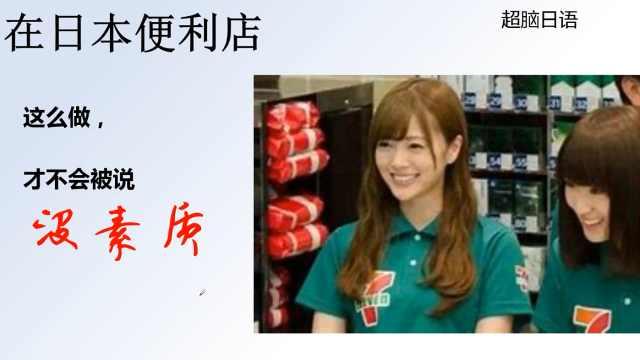 在日本便利店这样说才得体