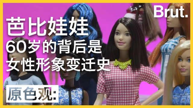 60岁的芭比娃娃见证女性形象变迁史