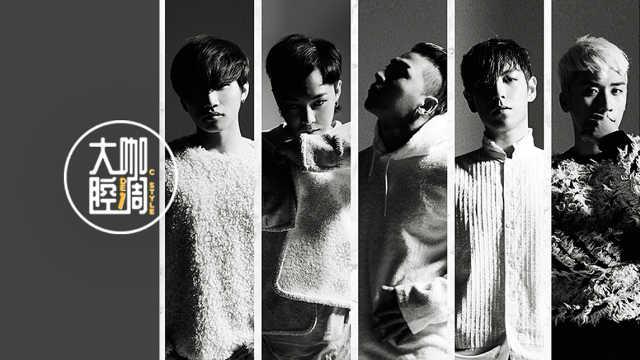 大咖的腔调|BIGBANG跌落神坛
