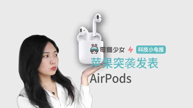 科技小电报:苹果发布新款AirPods