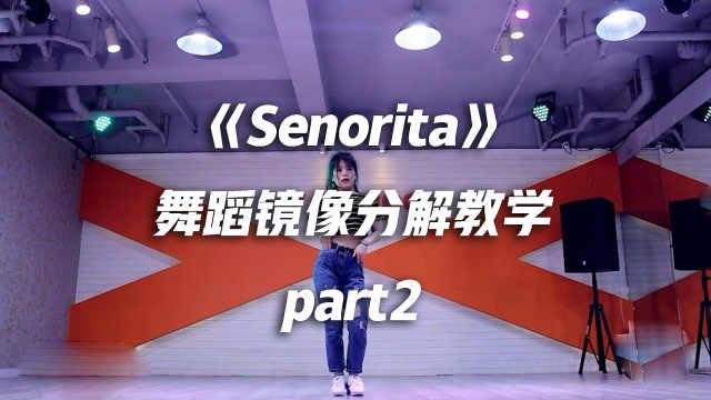 GIDLE 《Senorita》舞蹈分解教学p2