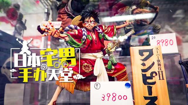 日本宅男天堂,手办足以买下一套房