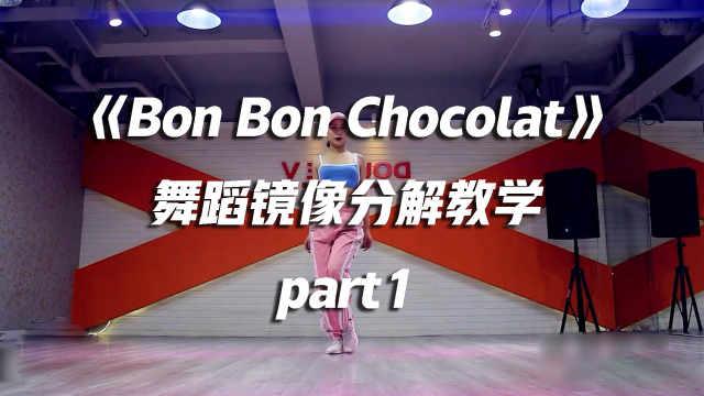《Bon Bon Chocolat》舞蹈教学p1