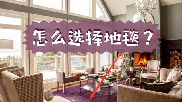 新房装修,怎样选择地毯?