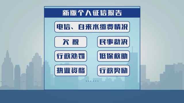 沈阳:新版个人征信报告试运行