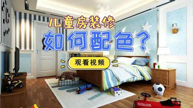 儿童房如何配色?宝妈必看!