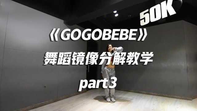 《GOGOBEBE》舞蹈镜像分解教学p3
