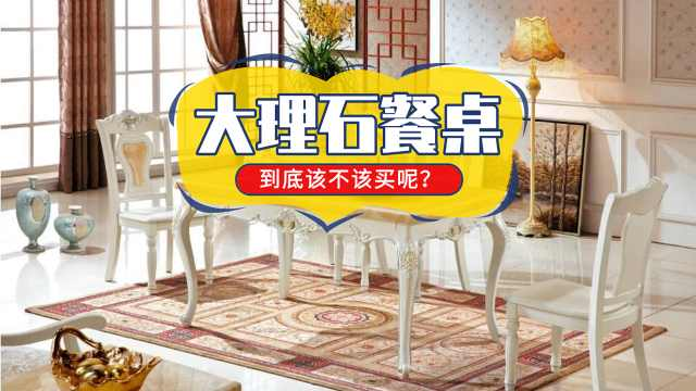 新房装修,大理石餐桌该不该买呢?