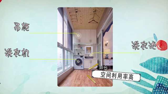 洗衣机放哪靠谱?阳台还是卫生间?