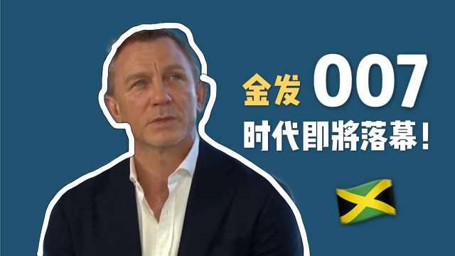 最后一部丹尼尔·克雷格演的007开机