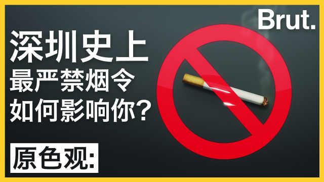 深圳史上最严禁烟令,改变你的生活