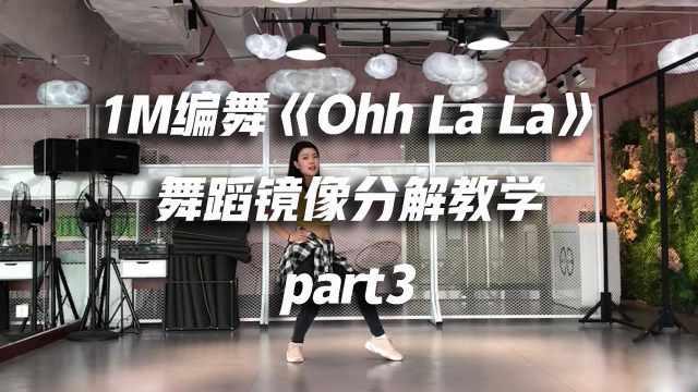 《Ohh La La》舞蹈分解教学part3