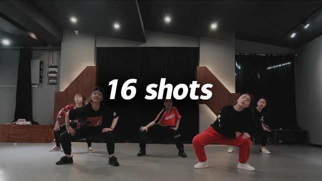 西瓜编舞《16 shots》,帅气十足