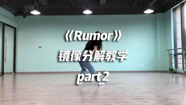 《Rumor》舞蹈镜像分解教学Part2