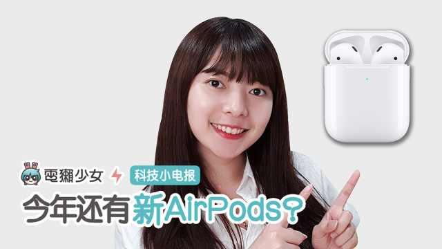 科技小电报:今年还有新AirPods?