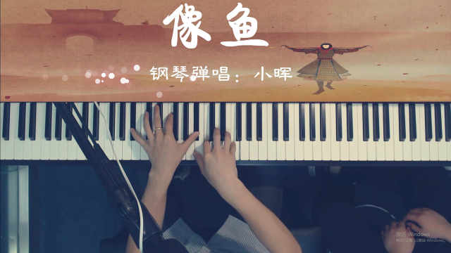 钢琴弹唱《像鱼》,忍不住单曲循环