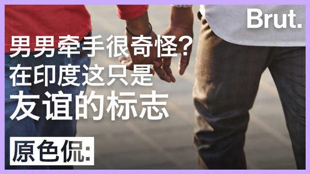 男男牵手奇怪?这只是友谊标志